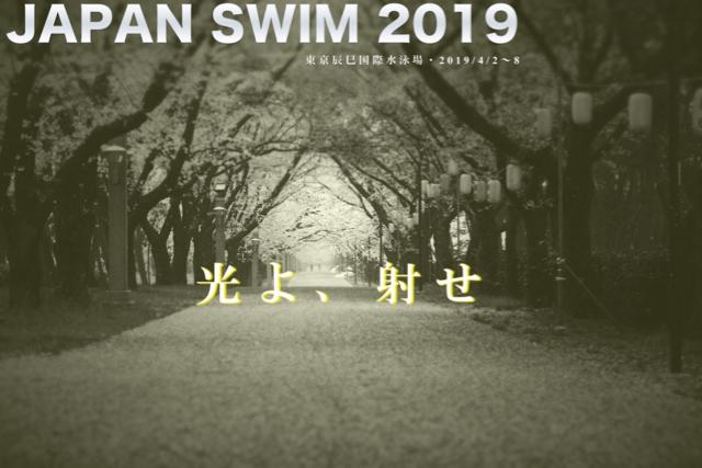 Japanswim2019